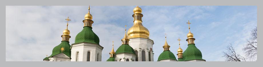 зелёные купола собора софии киевской